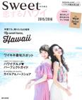 『Sweet 恋するハワイ 2015/2016号』
