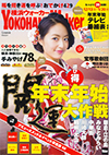 『横浜Walker 2015年1月増刊号』