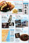 『九州夏WALKER2015』