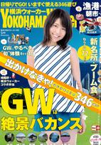 『横浜ウォーカー5月号』