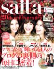 『saita 10月号』