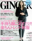 『GINGER 10月号』