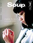『Soup 2016 2月号』