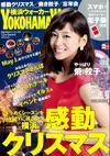 『横浜ウォーカー 2015 12月・2016 1月合併号』