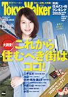 『Tokyo Walker 2015 vol.3』