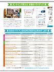 『LeaLea magazine vol.2』