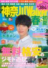 『神奈川Walker 2015春・初夏号』