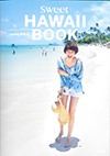 『 Sweet Hawaii Book 』