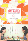 『 LOCAL HAWAII 』