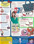 『週刊女性9月2日号21P』