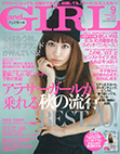 『and GIRL9月号』