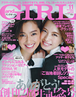 『and GIRL 11月号』