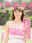 『LeaLeaマガジン2014 FALL-WINTER vol.1』
