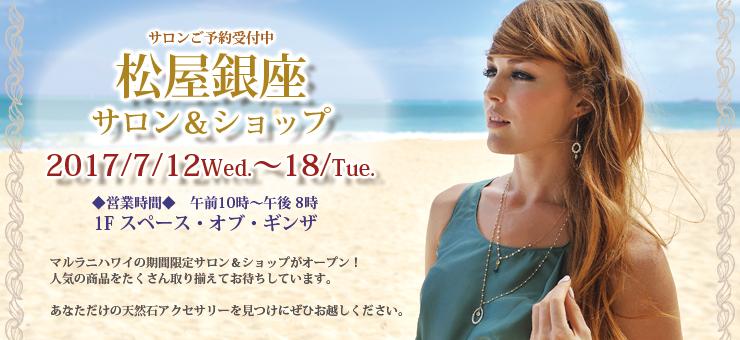 マルラニハワイ 松屋銀座 サロン&ショップがオープン!