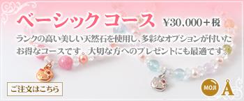 ブレスレット ベーシックコース ¥31500
